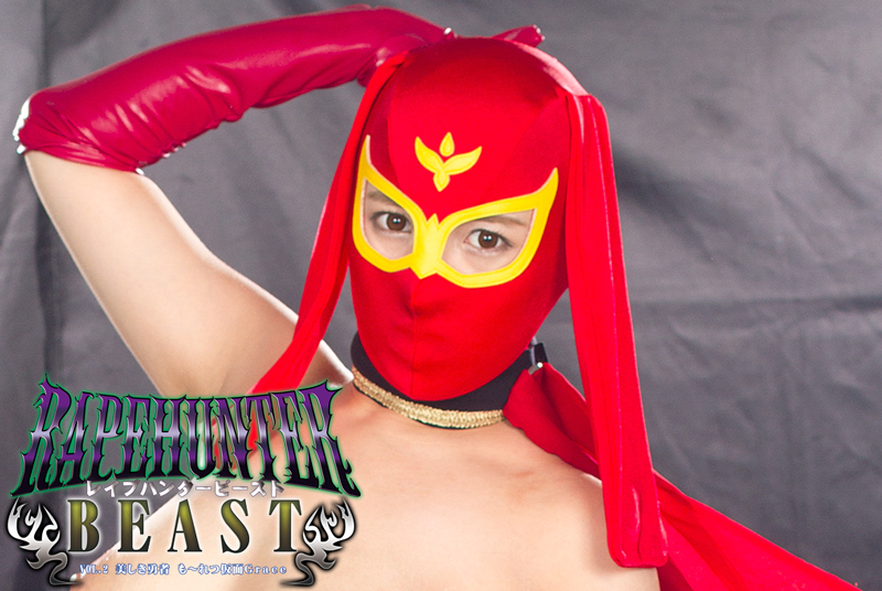 GTRL-47 Rape Hunter BEAST Vol.2 Beautiful Brave Woman Vehement Mask Grace Natsuko Mishima