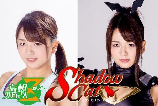 JMSZ-60 Sexy Heroine Shadow Cat Riko Kitagawa