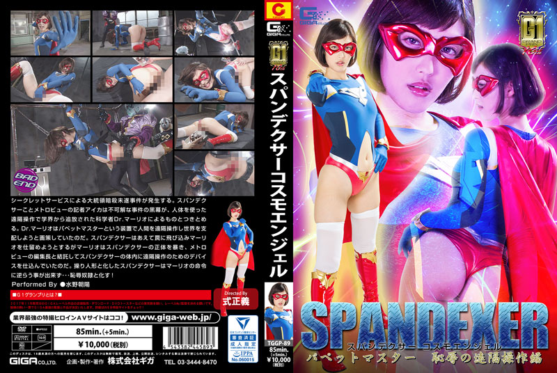 TGGP-89 Spandexer Cosmo Angel -Puppet Master Insult Remote Control Asahi Mizuno