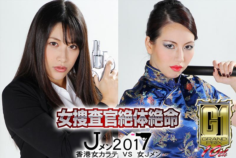 TGGP-90 Female Investigator in Grave Danger -J Men 2017 Hong Kong Karate Woman VS Female J Men-