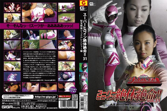 THZ-31 Superheroine in Danger Vol.31 - Secret Treasure Force Jewel Rangers Sanae Momoi