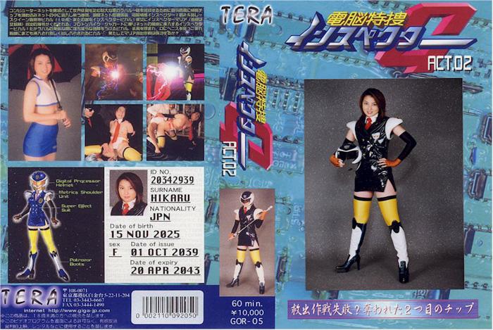 TOR-05 Cyber Special Agent Inspector G 02 Moemi Takagi