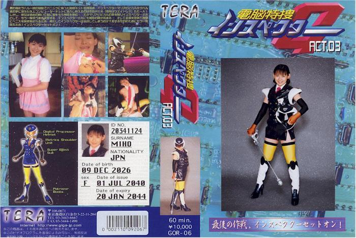 TOR-06 Cyber Special Agent Inspector G 03 Eiko Mochiduki