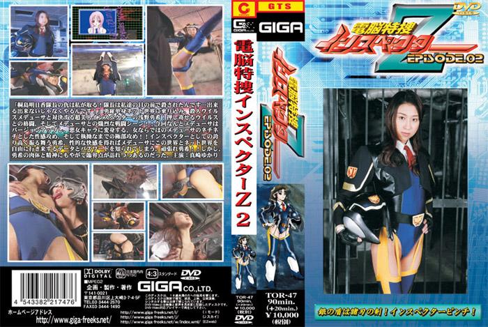 TOR-47 Cyber Special Agent Inspector Z 02 Yukari Masaki