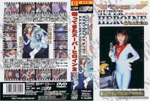 TRH-02 Super Heroine Returns 02 Nanami Nanase