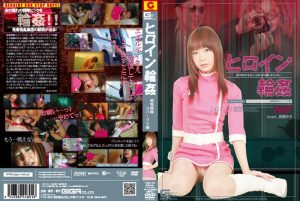 TRK-01 Heroine Gang Rape- Super Electric Force Spark V Yuki Takarabe