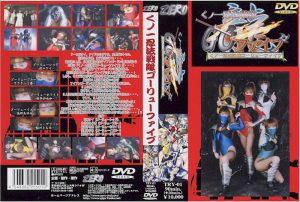TRY-01 Female Ninja Force Goryu Five Fuka Sasaki, Ayumi Takano, Sayaka Sakurai, Tomomi Ayukawa, Kei Sawaguchi