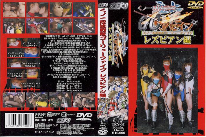 TRY-02 Female Ninja Force Goryu Five - Lesbian Tomomi Ayukawa, Sayaka Sakurai, Ayumi Takano, Fuka Sasaki