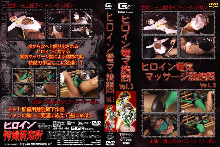 TSW-06 Heroine electricity massage machine torture 3 Shouko Mikami, Rumi Aoyama