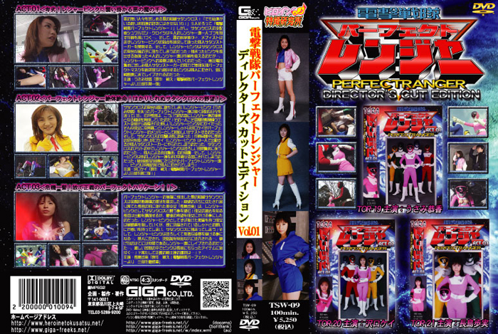 TSW-09 Perfect Ranger Edition Vol.1 Kei Sawaguchi, Kyouka Usami, Ayumi Nagashima