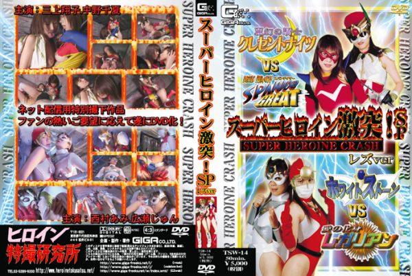 TSW-14 Super Heroine Crash 2 Lesbian Version-White Stone vs.Legarian Shouko Mikami, Chinatsu Nakano
