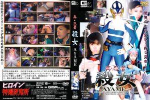 TSW-18 Ninjya Ayame Runa Hayama
