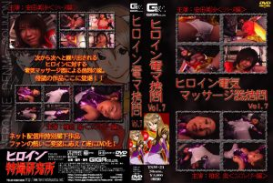 TSW-21 Heroine electricity massage machine torture Vol.7 Misa Yasuda, Izumi Shina