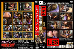 TSW-26 Female Ninja Nishiki & Purple – Lesbian [First Part]