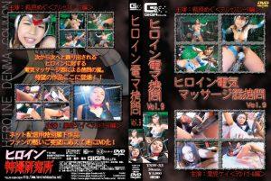 TSW-33 Heroine electricity massage machine torture Vol.9 Kei Satomi