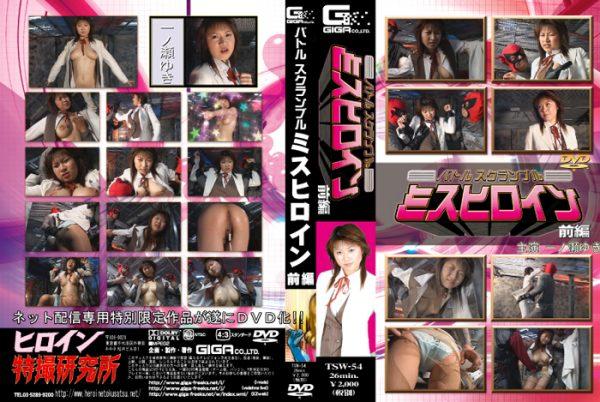TSW-54 Miss Heroine vol.1 Yuki Ichinose