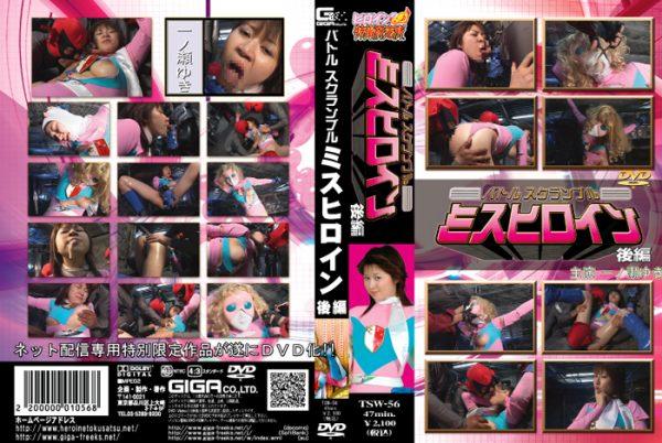 TSW-56 Miss Heroine vol.3 Yuki Ichinose