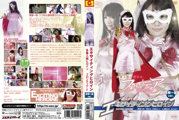 WEHD-24 Exciting Heroine Multiple Personality Heroine Frontier F - The Crisis Version Rui Saotome
