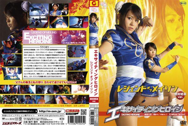 WEHD-25 Exciting Heroine Legend of Mei Lyn - The Crisis Version[Rated-15] Miharu Izawa, Miu Arimura