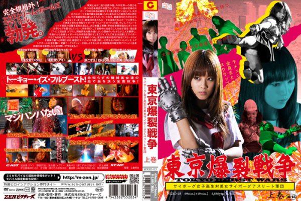 WXXDF-03 Tokyo Ballistic War Vol.1