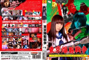 WXXDF-04 Tokyo Ballistic War Vol.2