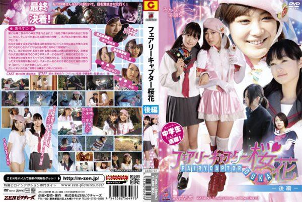 ZARD-97 Fairy Captor Oka Vol.2 Manami Tsutsuura, Risika Yuu, Runa Koyano, Ayaka Tsuji, Yuuki Kurata
