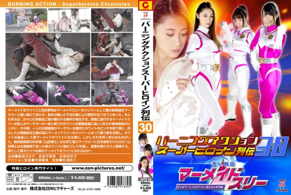 ZATS-30 Burning Action Super Heroine Chronicles 30 -Planet Protect Force Mermaid Three -Good Bye Mermaid White -A New Hope Chihaya Toyomori, Manami Narahira, Maiko Sahara