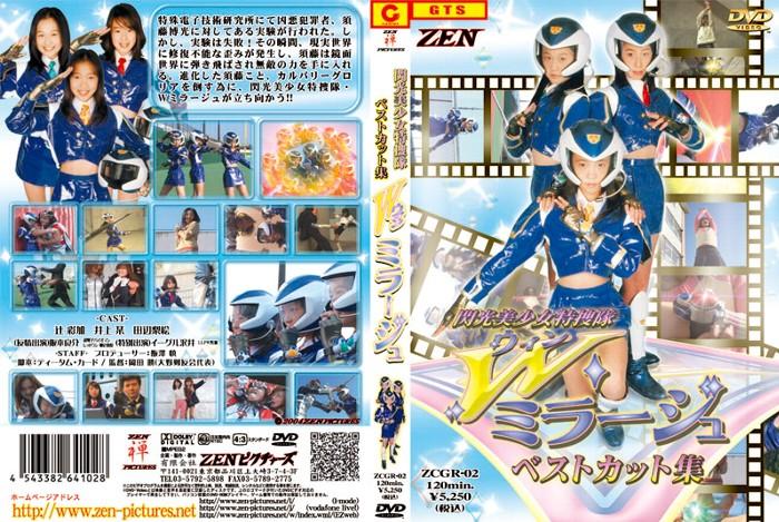ZCGR-02 Special Unit Beauty Win Mirage - Best Cut