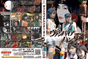 ZDLN-07 Vampire Hunter Ayumi Onodera, Kaede Okukawa
