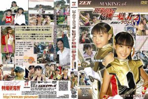 ZDLN-12 Making of Super Heroine Jr.Saves the Crisis !! Demonic Mates Double Kisaki Tokumori