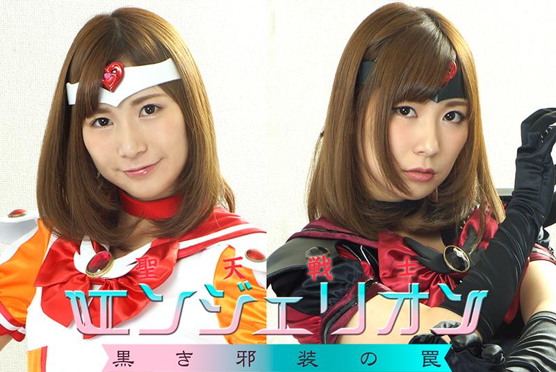 ZEOD-45 Angelion -Trap of Black Evil Dress- Saori Ito, Saya Hikita, Kaori Rin