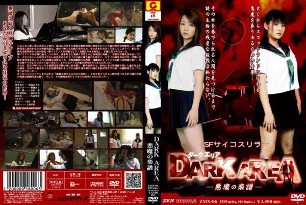 ZMX-06 DARK AREA - The Devil Music Megu Fujiura
