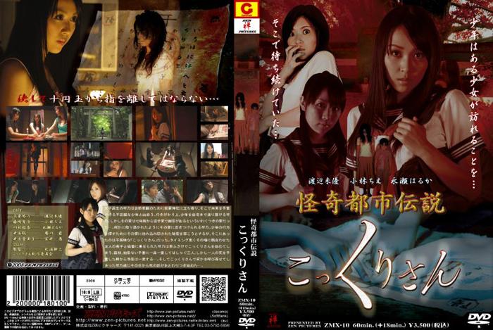 ZMX-10 Kokkuri-san Chie Kobayashi, Haruka Nagase, Miyu Watanabe