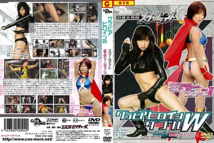 CBCW-02 Super Heroine W - School Knight  Misty Jane Tomomi Okada, Kazuna Shimada