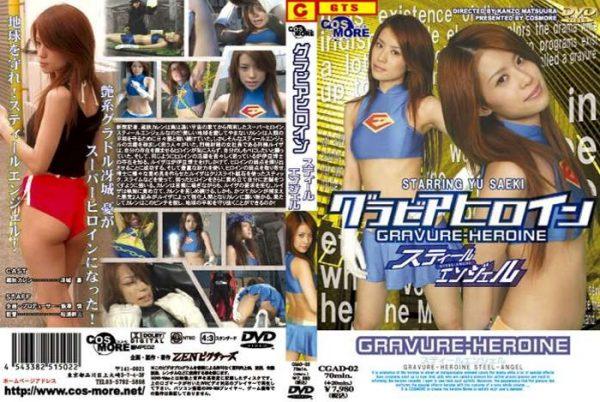CGAD-02 Super Heroine Steel Angel Yuu Saeki