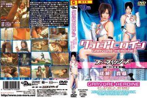 CGAD-03 Super Heroine Speace Exceed MISAKI Mahiro Naruse