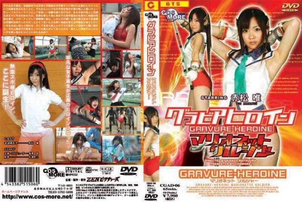 CGAD-06 Super Heroine Marionette Soldier Yui Akamatsu