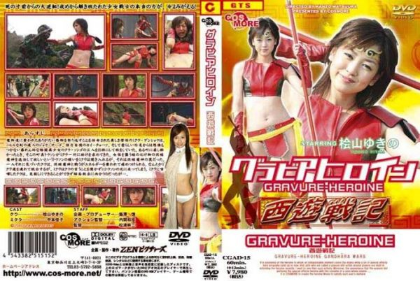 CGAD-15 Super Heroine - Chronicle of the Journey to West Yoshiko Nakamoto, Yukino Hiyama