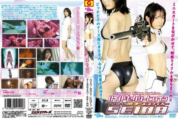CGAD-20 Super Sexy Nurse Sniper Seina Rinne Yashiro