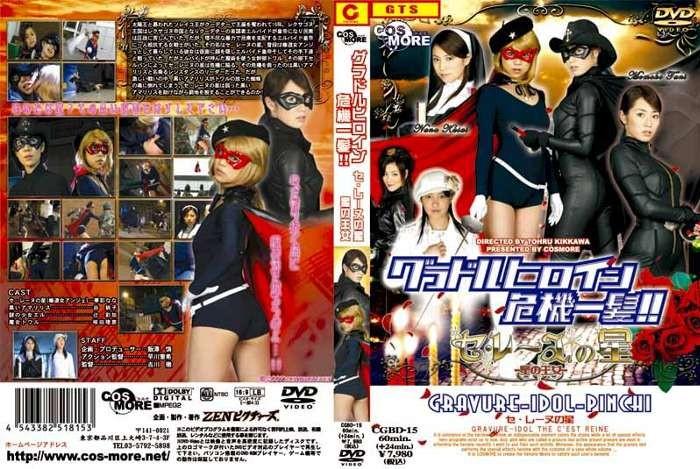CGBD-15 Super Heroine Saves the Crisis !! Star of Selene – Star Princess Rie Sakita, Momoko Tani, Ayaka Tsuji