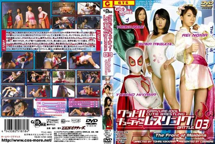 CGBD-18 Cutie Idol Wrestling BATTLE03 – The Front of Maidens- Ayaka Takeuchi, Yukino Hiyama, Yumiko Inoue, Rei Noma