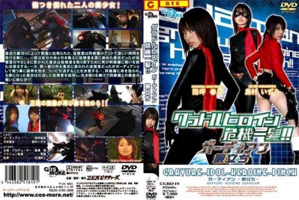 CGBD-19 Super Heroine Saves the Crisis !! Guardian - New Beginning Izumi Shimamura, Haruna Amatsubo
