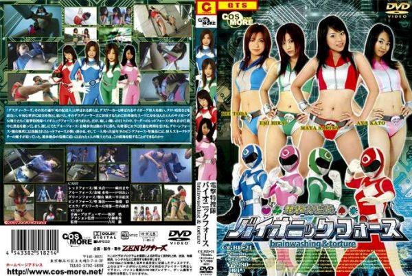 CGBD-21 Special Unit Bionic Force Brainwashing & Torture Emi Hirai, Rei Toda, Maya Sakita, Ayaka Takeuchi