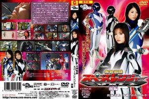CGBD-25 Space Ranger [First Part] Saori Murakami, Miya Kawai, Misaki Takahashi