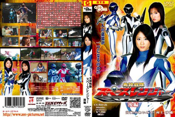 CGBD-26 Space Ranger 2nd Part Miya Kawai, Misaki Takahashi, Saori Murakami
