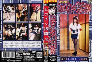 CGM-03 Heroine Torture 03 Maiko Haneda