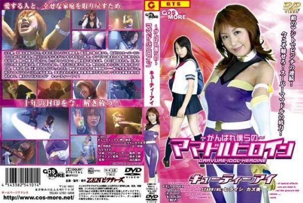CGMD-01 My Mom the Heroine - Cutie Eye Ayaka Tsuji, Kazumi Hiraishi