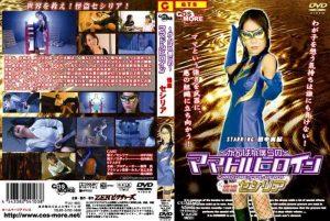 CGMD-03 Mysterious Thief Cecilia-Our Lovely Mamadol Heroine Maki Tanaka