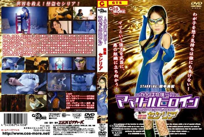 CGMD-03 Mysterious Thief Cecilia-Our Lovely Mamadol Heroine Maki Tanaka