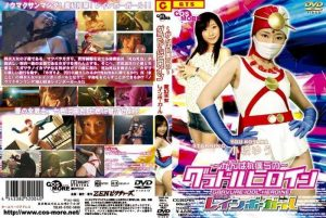 CGRD-04 Our Super Heroine – The Transforming Heavenly Maiden Rainbow Girl Yuu Kosaka